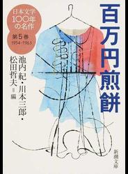 日本文学100年の名作 第5巻 百万円煎餅