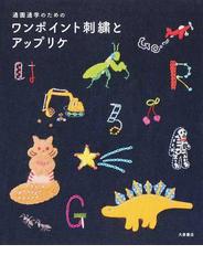 通園通学のためのワンポイント刺繡とアップリケ