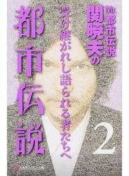 Mr.都市伝説関暁夫の都市伝説 2 受け継がれし語られる者たちへ