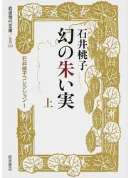 石井桃子コレクション 1 幻の朱い実 上