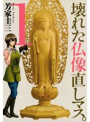 壊れた仏像直しマス。(1)