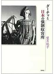 ダーチャと日本の強制収容所