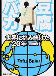 豆腐バカ 世界に挑み続けた20年
