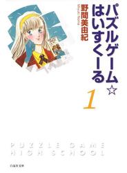 パズルゲーム☆はいすくーる(1)