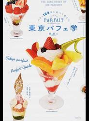 東京パフェ学 パフェ123本を食べて考えた
