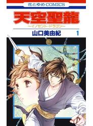 天空聖龍~イノセント・ドラゴン~(1)