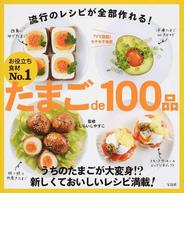 たまごde100品 流行のレシピが全部作れる! お役立ち食材No.1