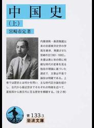 中国史 上