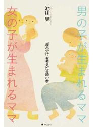 男の子が生まれるママ女の子が生まれるママ 「産み分け」を考えたら読む本
