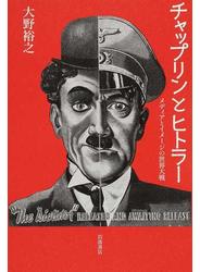 チャップリンとヒトラー メディアとイメージの世界大戦