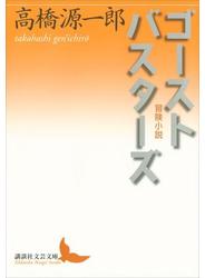 【期間限定価格】ゴーストバスターズ 冒険小説