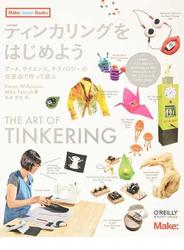 ティンカリングをはじめよう アート、サイエンス、テクノロジーの交差点で作って遊ぶ