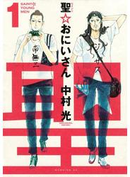 【セット限定価格】聖☆おにいさん SAINT☆YOUNG MEN(1)