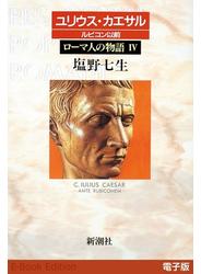 ユリウス・カエサル ルビコン以前──ローマ人の物語[電子版]IV