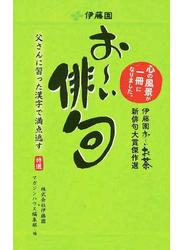 お〜い俳句 伊藤園お〜いお茶新俳句大賞傑作選