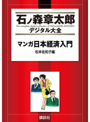 マンガ日本経済入門(1)松本佐和子編