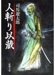 人斬り以蔵(新潮文庫)