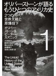 オリバー・ストーンが語るもうひとつのアメリカ史 1 2つの世界大戦と原爆投下