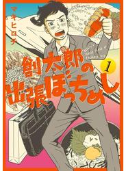創太郎の出張ぼっちめし 1巻