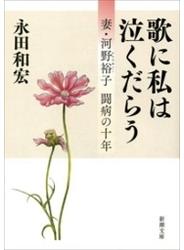 歌に私は泣くだらう―妻・河野裕子 闘病の十年―(新潮文庫)