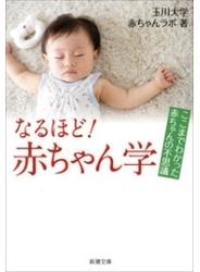 なるほど! 赤ちゃん学―ここまでわかった赤ちゃんの不思議―(新潮文庫)