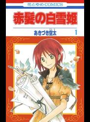 赤髪の白雪姫(1)