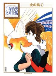 火の鳥 手塚治虫文庫全集(2)