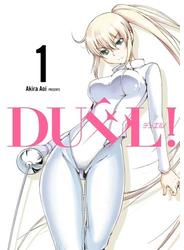 DUEL! 1巻