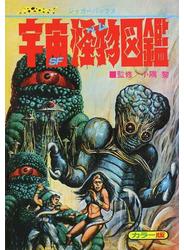 SF宇宙怪物図鑑 カラー版 復刻版
