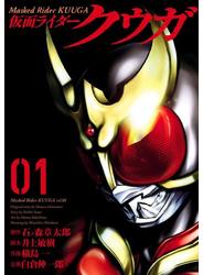 仮面ライダークウガ1(ヒーローズコミックス)