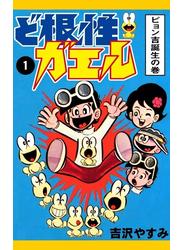ど根性ガエル (1) ピョン吉誕生の巻