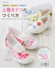 かんたんかわいい子供が喜ぶ上履きデコのつくり方 100円グッズや家にあるもので、すぐできる!