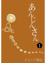 あんじんさん (1)