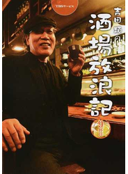 吉田類の酒場放浪記 9杯目