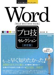 今すぐ使えるかんたんEx Word [決定版] プロ技セレクション [Word 2013/2010対応版]