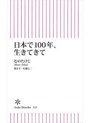 日本で100年、生きてきて