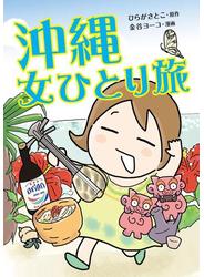 沖縄 女ひとり旅