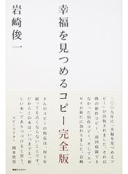 幸福を見つめるコピー 完全版