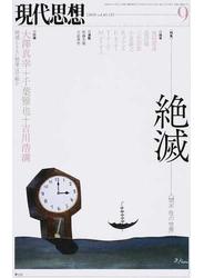 現代思想 vol.43−13 〈特集〉絶滅