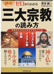 図説・ゼロからわかる三大宗教の読み方 キリスト教 イスラム教 仏教