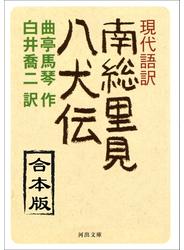 現代語訳 南総里見八犬伝 合本版