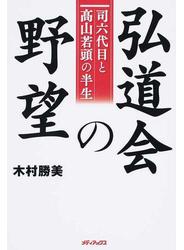 弘道会の野望 司六代目と高山若頭の半生