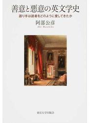 善意と悪意の英文学史 語り手は読者をどのように愛してきたか