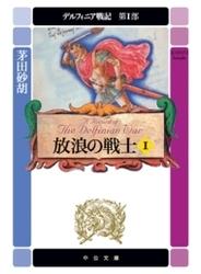 デルフィニア戦記 第I部 放浪の戦士1 (中公文庫版)