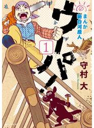 まんが 新白河原人 ウーパ!(1)