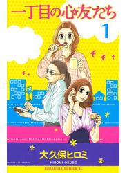 一丁目の心友たち 分冊版(1)