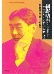細野晴臣 インタビュー THE ENDLESS TALKING
