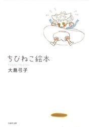 ちびねこ絵本(1)