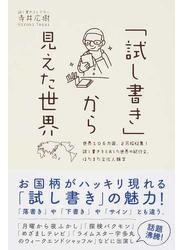 「試し書き」から見えた世界 世界106カ国、2万枚収集!試し書きをとおした世界の紀行文、はたまた文化人類学