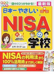 日本一やさしいNISAの学校 儲けのコツがわかる! やさしい講義形式 最新版